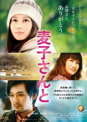 image of drama My Little Sweet Pea (2013) [JDRAMA]